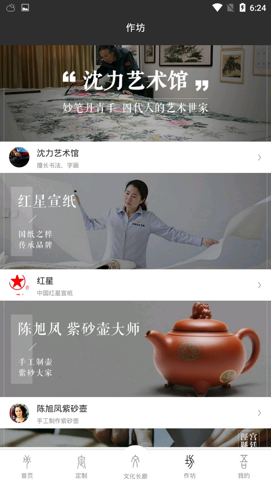 燕青艺坊app截图