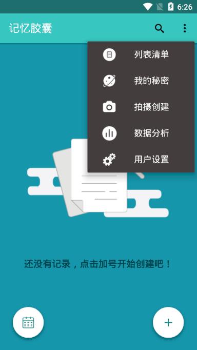 灵感瞬记app截图