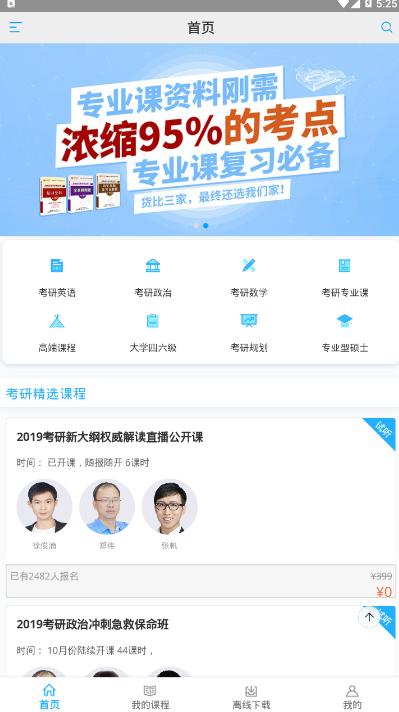 聚创考研网校app截图