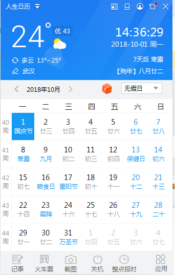 人生日历2018截图0