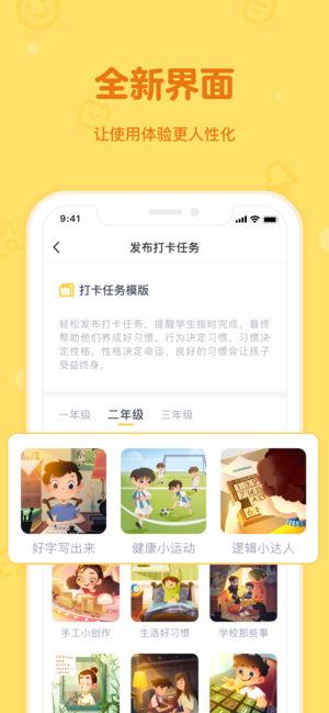 家校盒子app截图