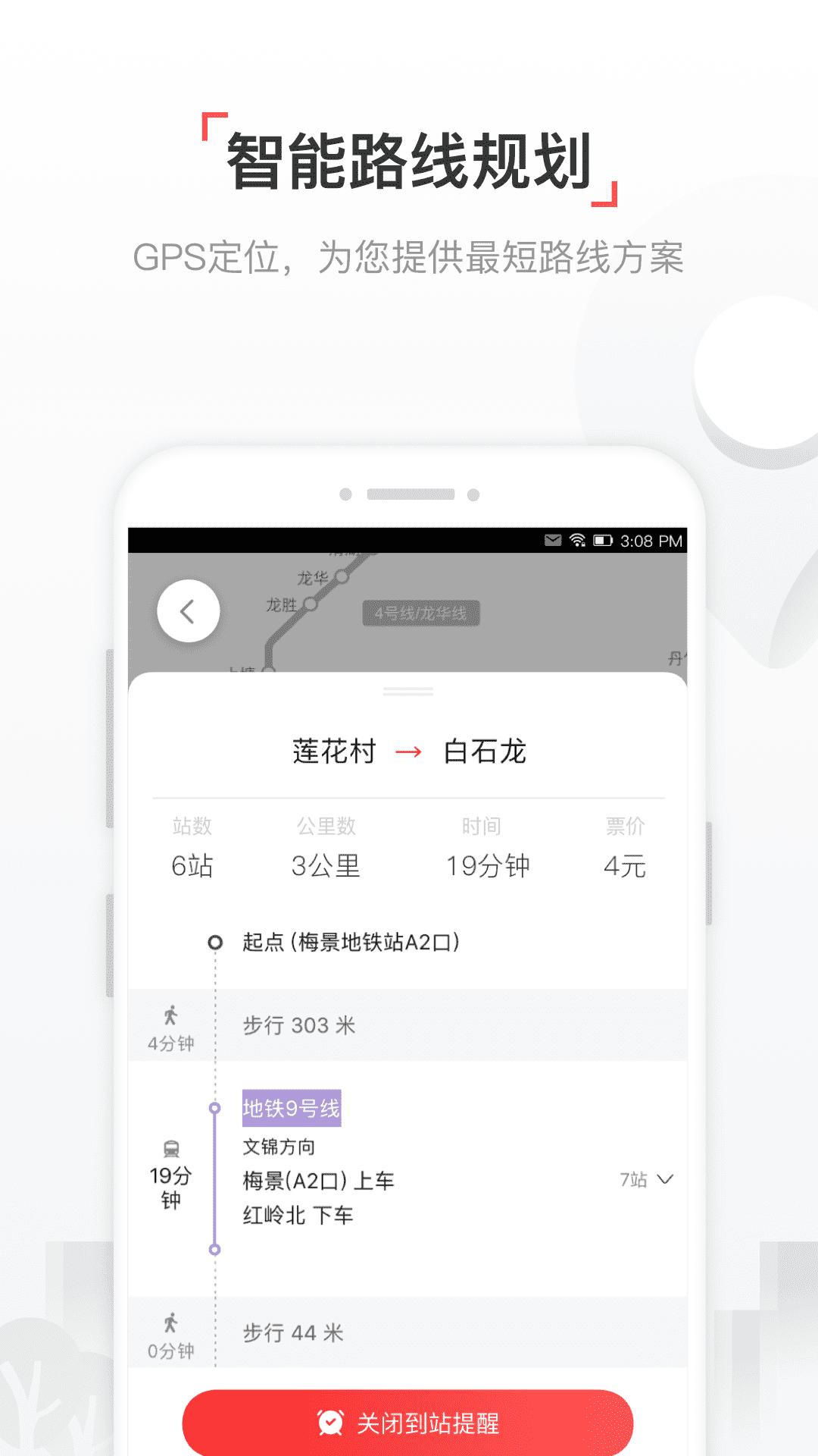 花生地铁wifi截图