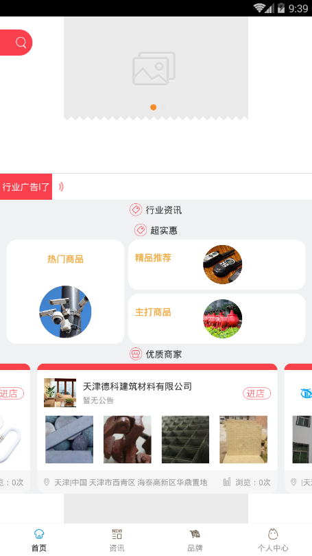 天津保安平台截图