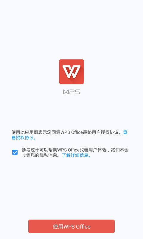 WPS Office安卓版(WPS Office手�C版)截�D