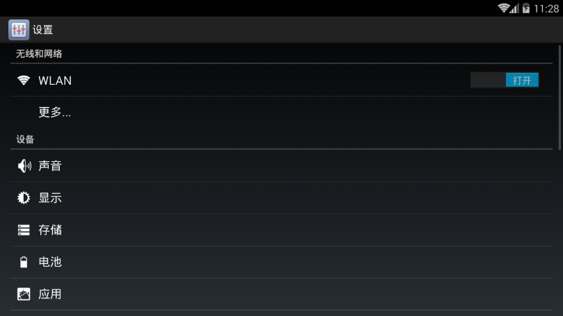 夜神安卓模拟器官方下载截图0