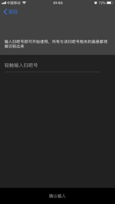 扫吧云上视觉app截图
