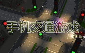 指挥交通游戏_模拟交通游戏