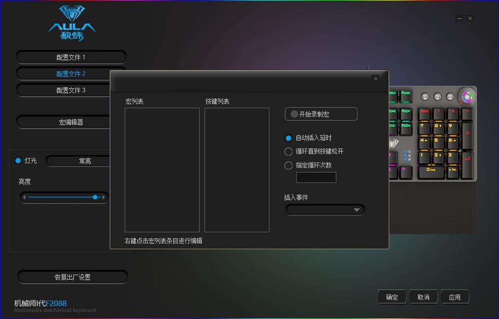 狼蛛F2088机械键盘驱动截图0