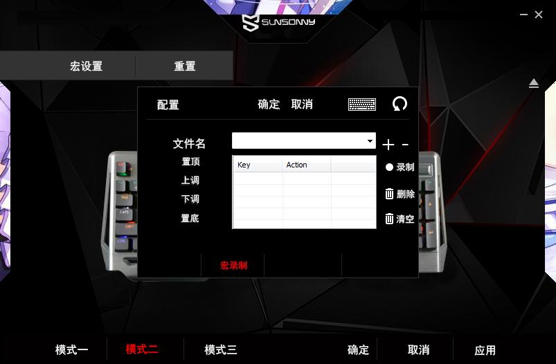 森松尼SJ7机械键盘驱动截图0