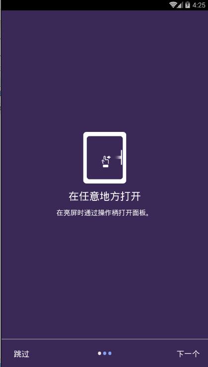 手机边缘操作中文版截图