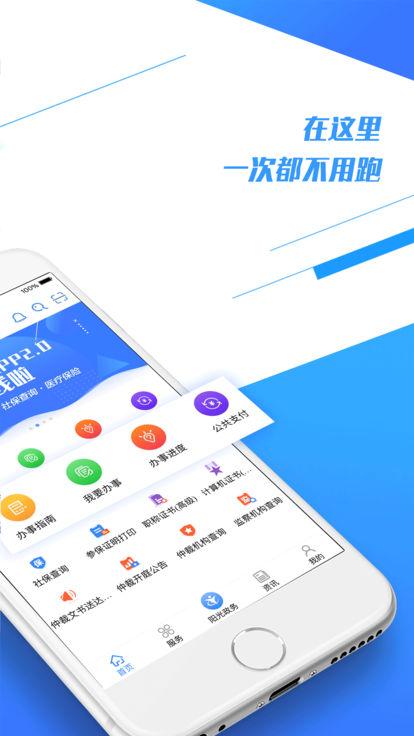 浙江人社手机客户端截图