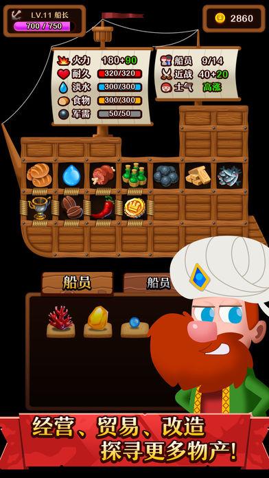 罗格船长(Rogue Captain)苹果版截图