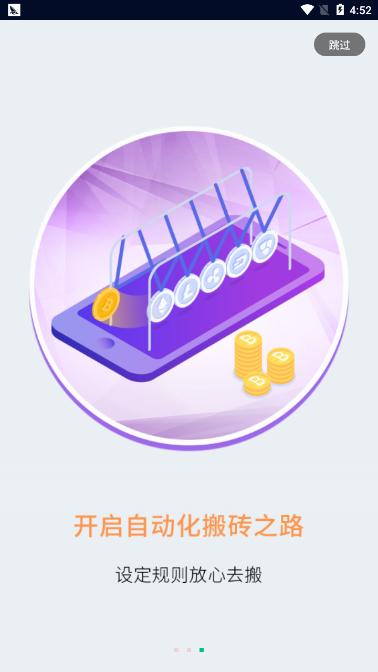 搬砖大师app截图