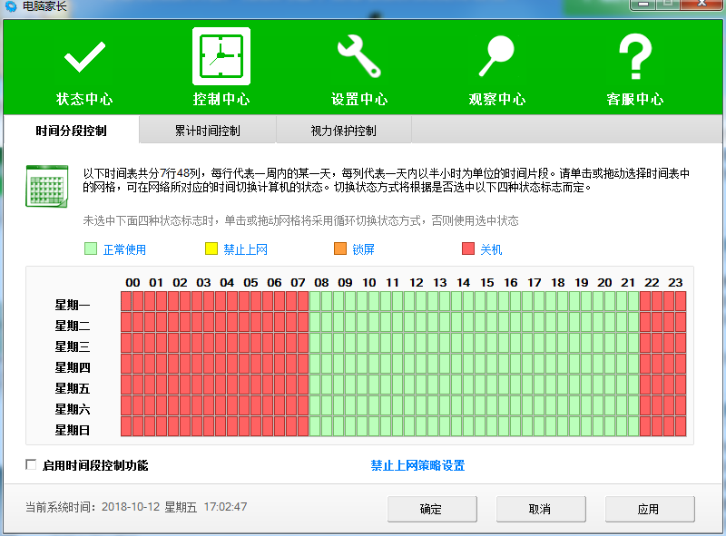 电脑家长控制App截图1