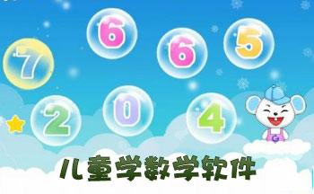 儿童学数学App