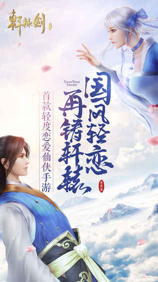 轩辕剑online手游官方版截图