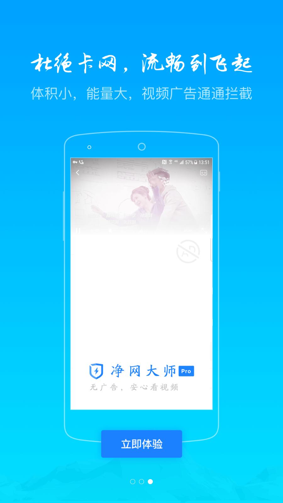 净网过滤大师app截图2