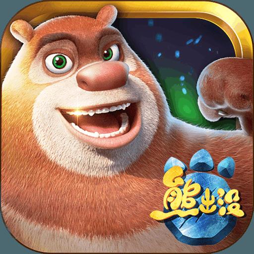 熊出没奇幻空间2游戏1.2 安卓版