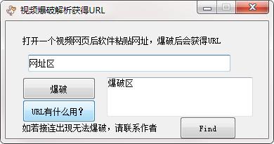 视频爆破解析获得URL软件截图0