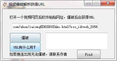 视频爆破解析获得URL软件截图1