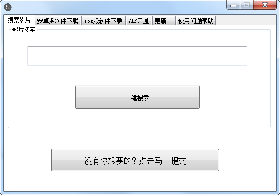 JS影视客户端截图2