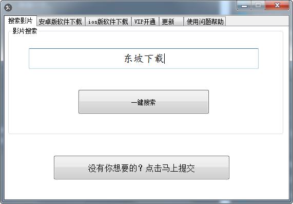 JS影视客户端截图0