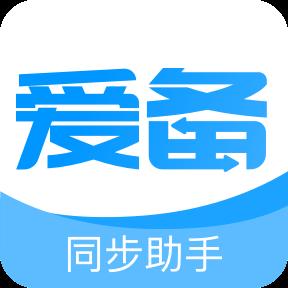 爱备app(手机备份还原软件)