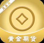 黄金期货交易app2.0.6 安卓版