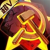 红警尤里复仇安卓版1.0 官方版