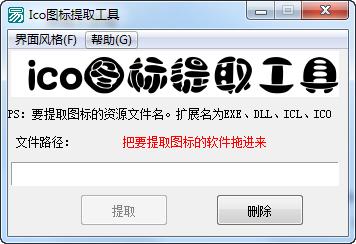 影子ico图标提取工具截图0