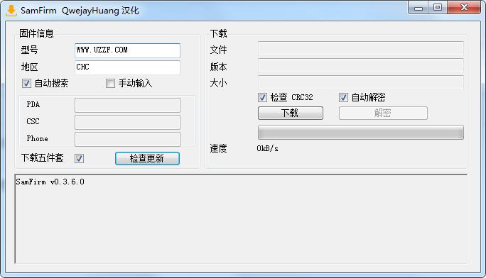 samfirm(三星手机官方系统下载器)截图1