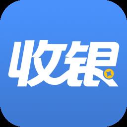 威富通SPay收银助手1.0.0 官方版
