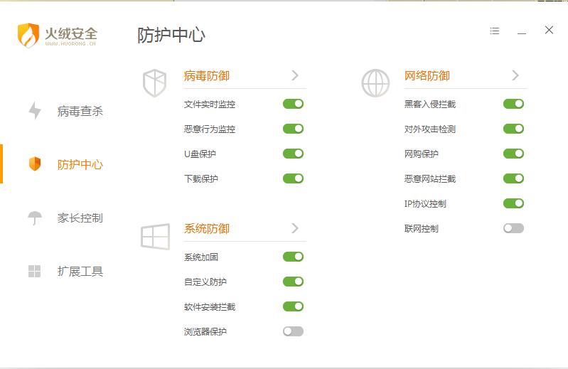 火绒互联网安全App截图1