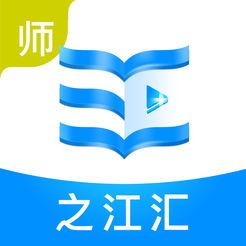 之江汇教育广场教师端5.2.1 官方手机版