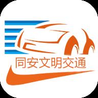 同安文明交通app1.0.0 安卓版