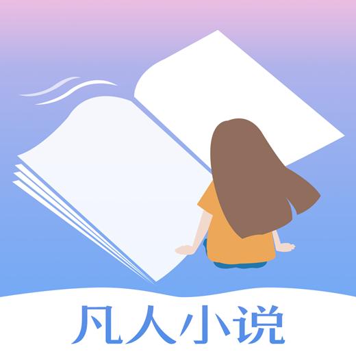 凡人小说手机app