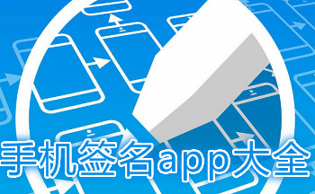 手机个性签名软件