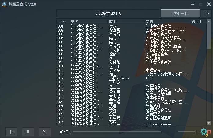 麒麟云音乐下载器截图1