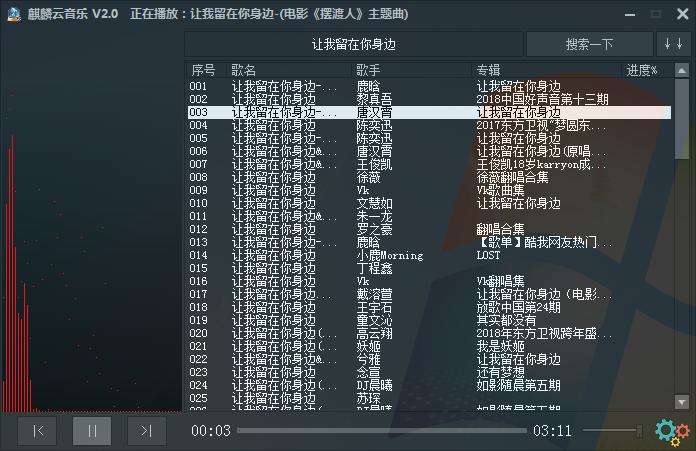 麒麟云音乐下载器截图2