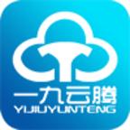 一九云腾app0.0.2 安卓最新版