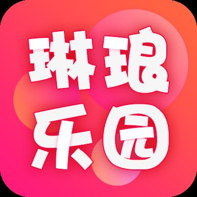 琳琅乐园app1.0.1 手机最新版