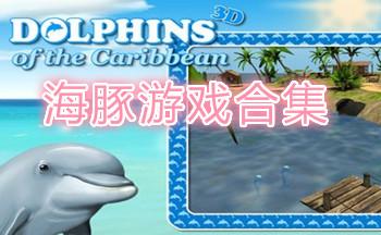海豚游戏合集