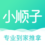 小顺子推拿app1.0 手机最新版