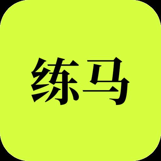 练马app1.0.5 安卓版