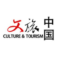 文旅中国客户端0.2.0 官方ios版