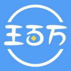 王百万app1.0.3 安卓版