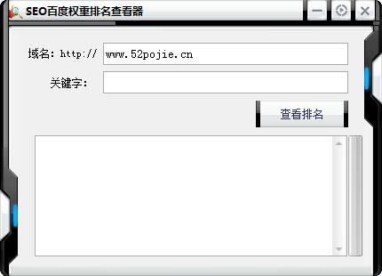 SEO百度权重排名查看器截图1