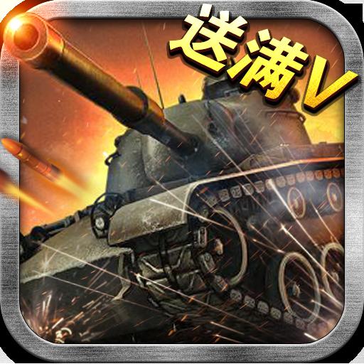 王者坦克满v版1.1.38b 安卓最新版