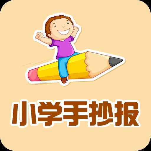 小学手抄报app3.0安卓版