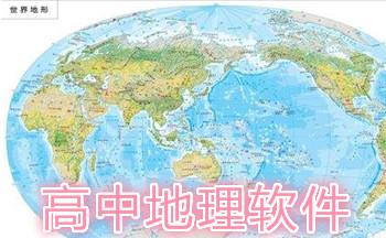 高中地理软件
